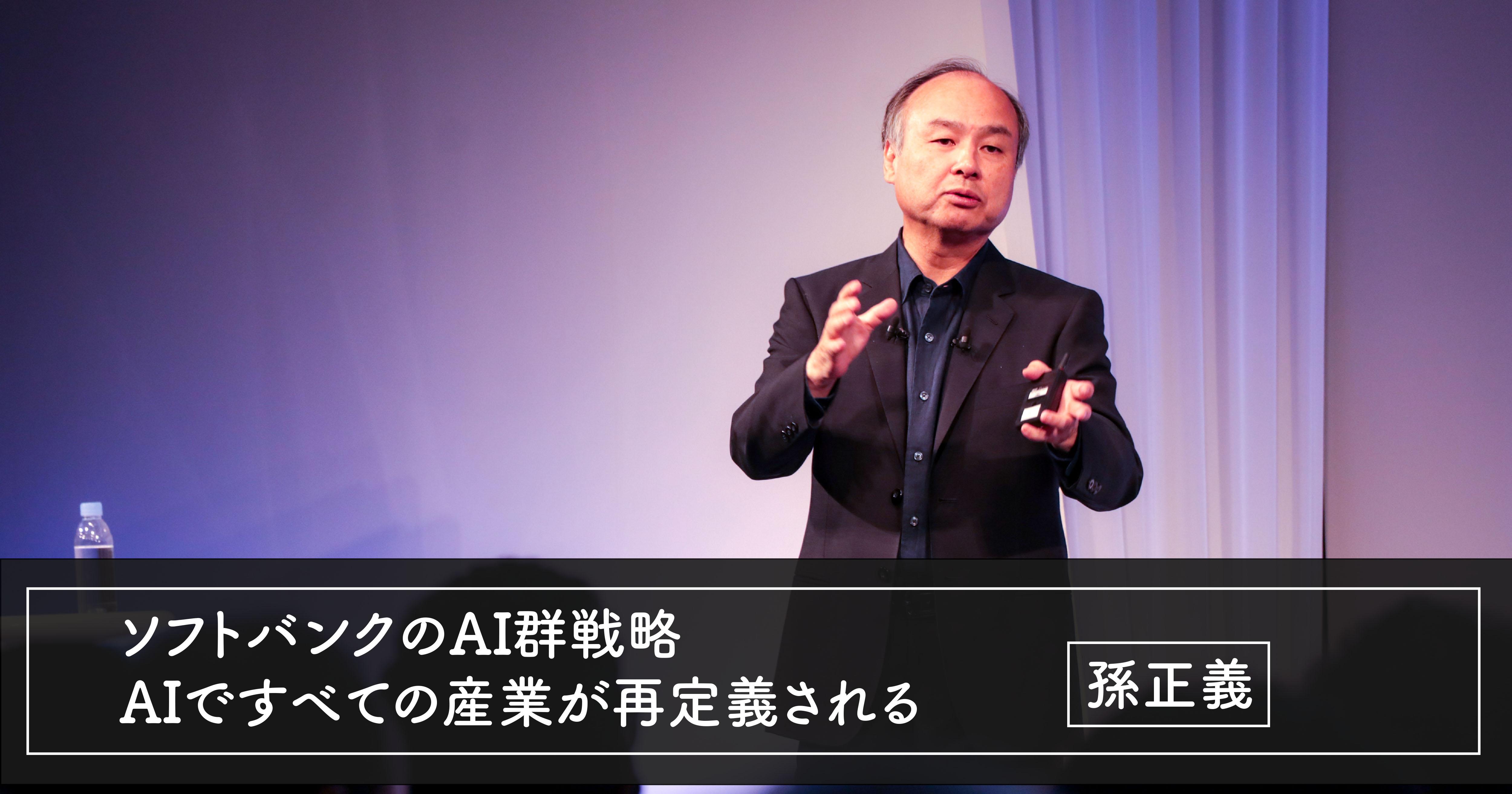 AIを制すものが未来を制する」孫正義が描くAI群戦略【SoftBank World ...