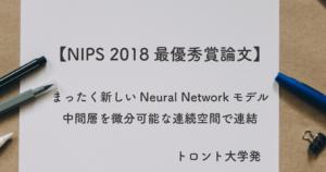 NIPS2018