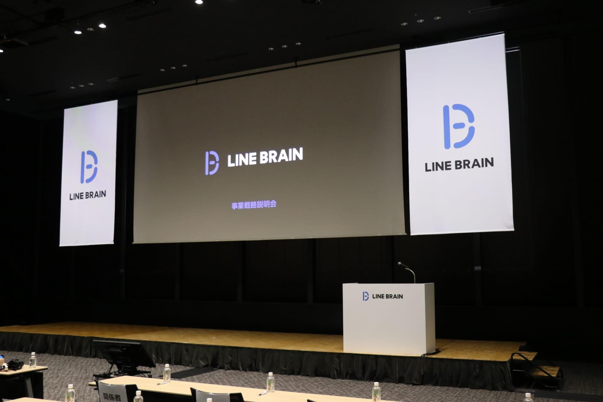 LINEが「LINE BRAIN」の事業戦略発表会を開始。チャットボットは本日から提供開始。