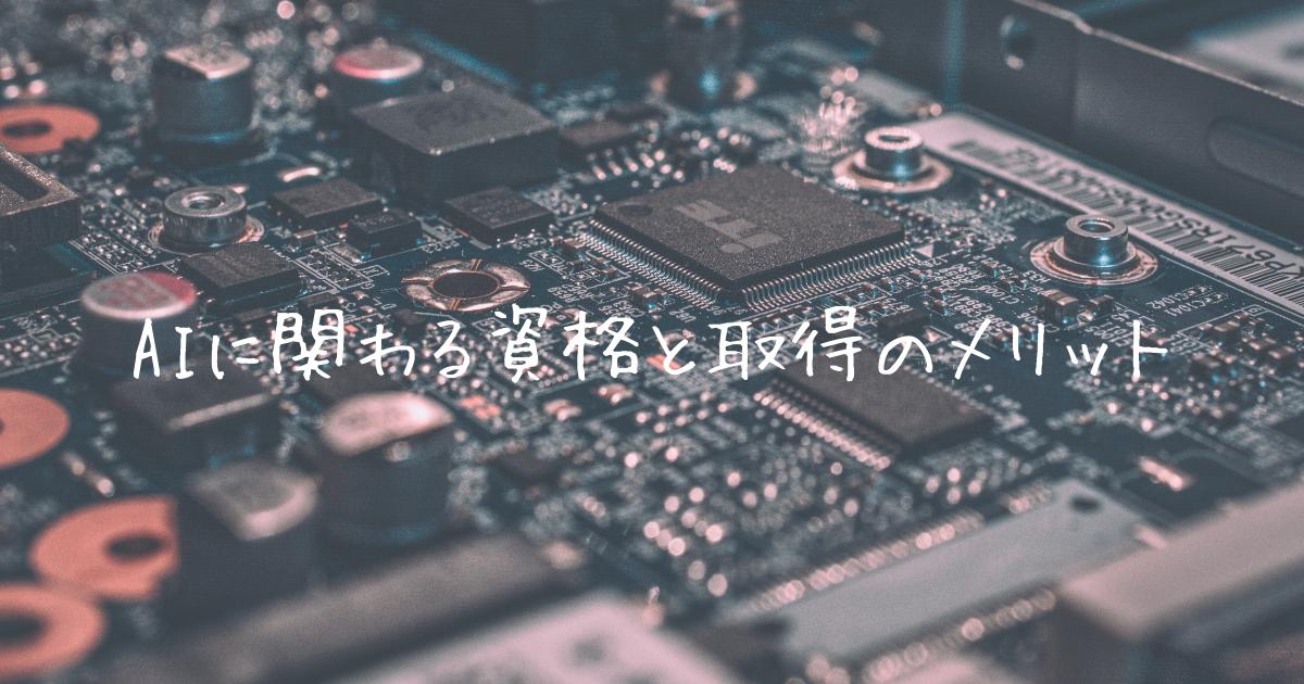 【2019年後期】AI関連資格おすすめ6選 取得メリットも紹介