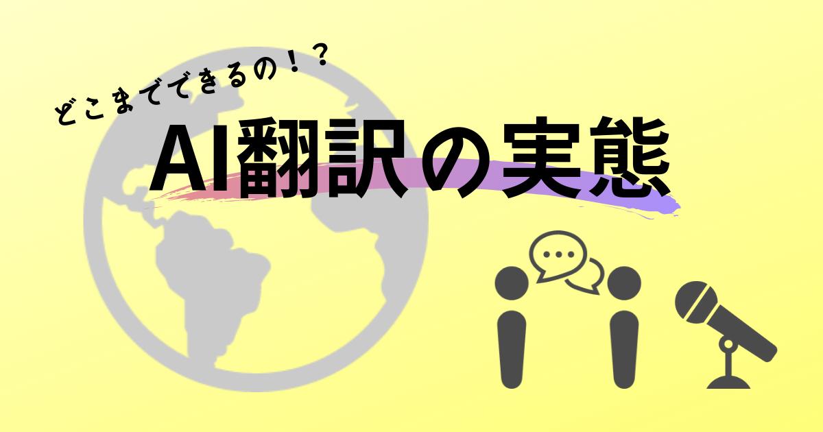 AI翻訳の実態-これからは語学の勉強をしなくて良くなる!?