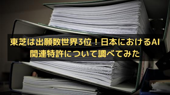 東芝は出願数世界3位!日本におけるAI関連特許について調べてみた