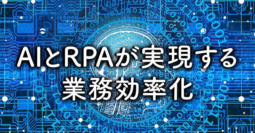 AIとRPAの融合で始まる自動化の革命