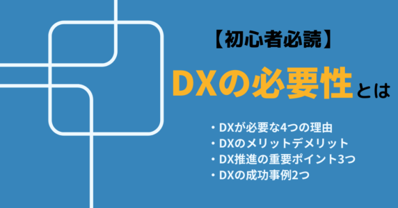 DXの必要性についてのアイキャッチ画像