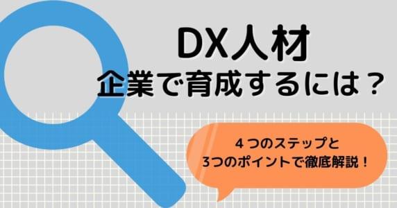 DX人材育成のアイキャッチ