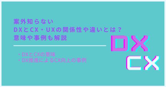 案外知らないDXとCX・UXの関係性や違いとは?意味や事例も解説のアイキャッチ画像
