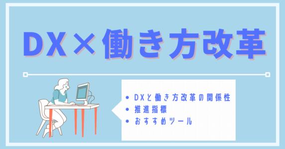 DX 働き方改革 アイキャッチ