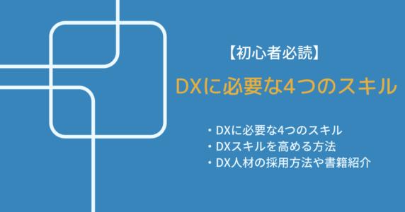 DXスキル解説記事のアイキャッチ画像