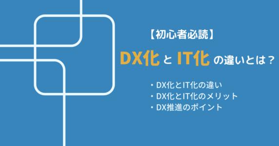 DXとIT化の違いに関する解説記事のアイキャッチ画像