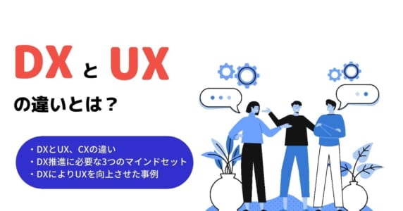 DXとUXの解説記事のアイキャッチ画像