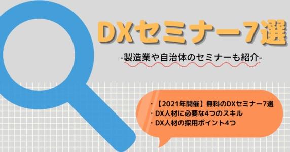 DXセミナーについての解説記事アイキャッチ画像