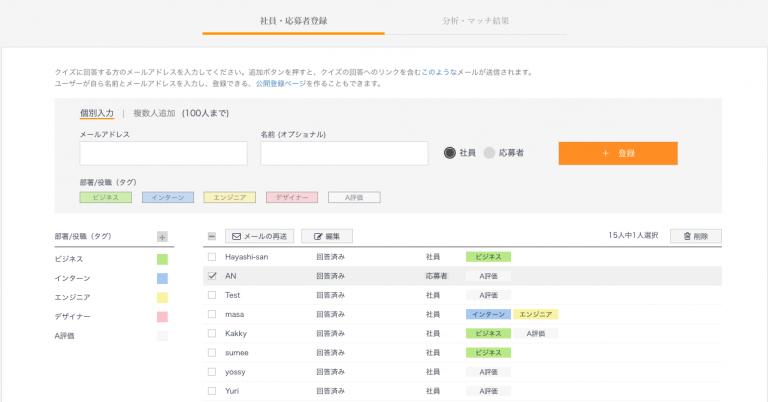 人事担当が活用しやすいUIを意識した管理画面。