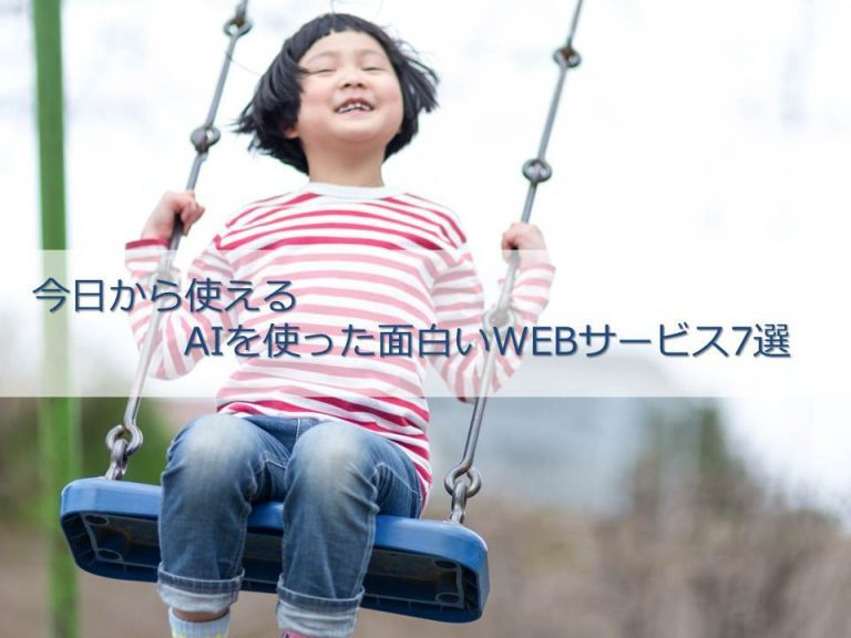 今日から使える身近なWebサービス 変更