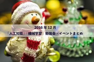 MKJ_yukidarumatotree_TP_V