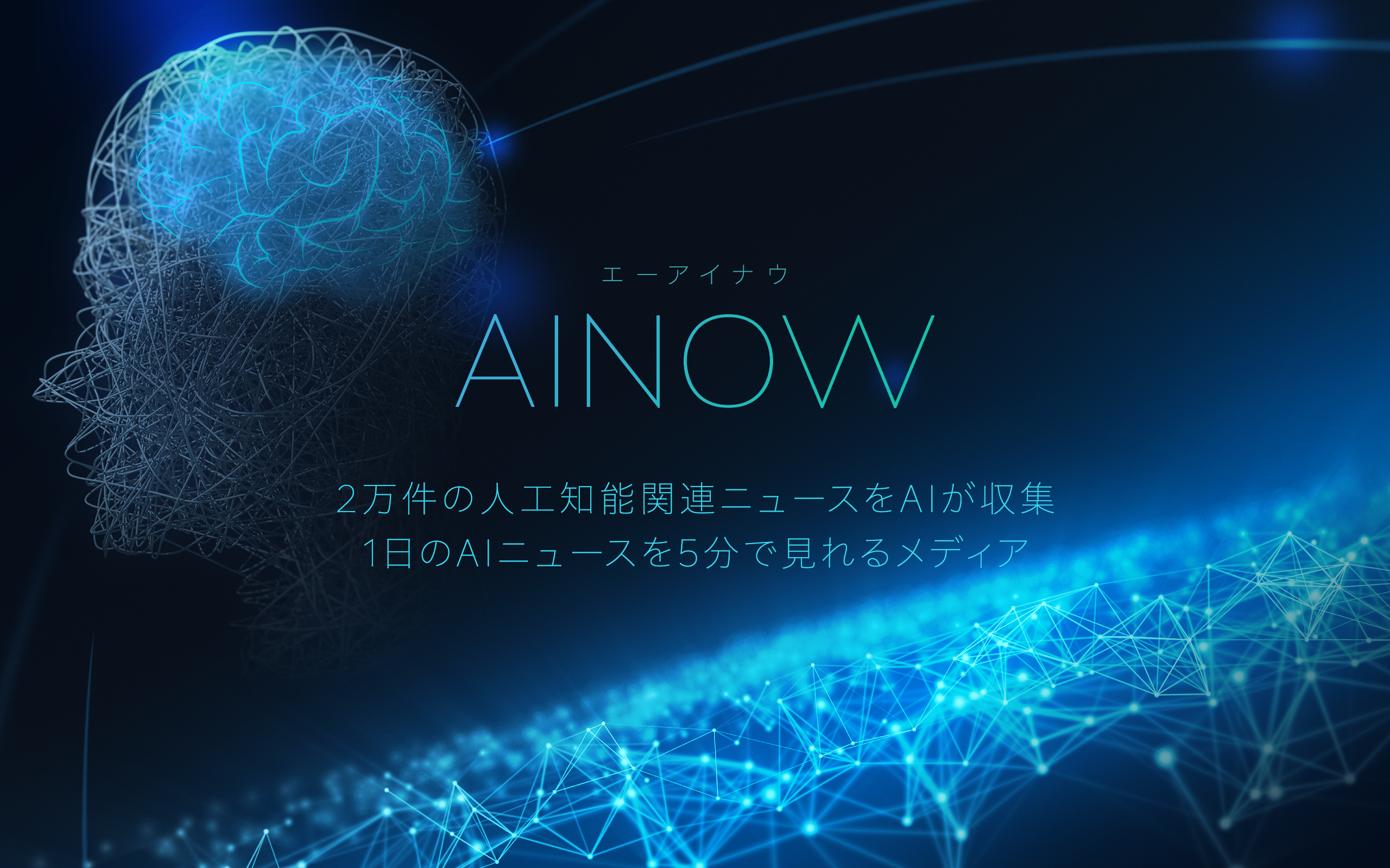 AINOWpng