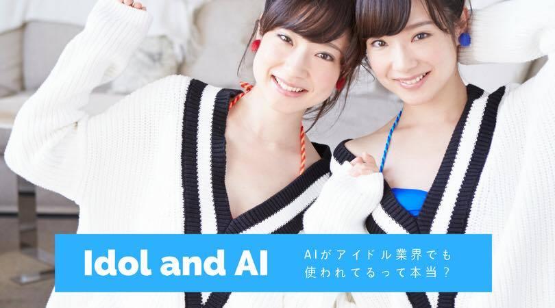 アイドルと人工知能!AIがアイドル業界でも使われてるって本当? | 人工知能ニュースメディア AINOW
